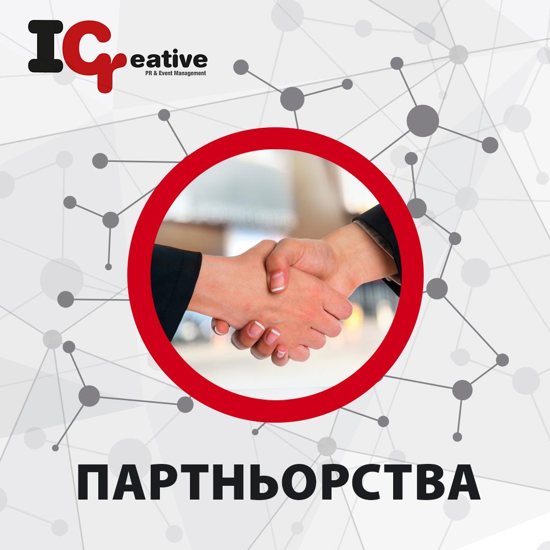 Партньорства