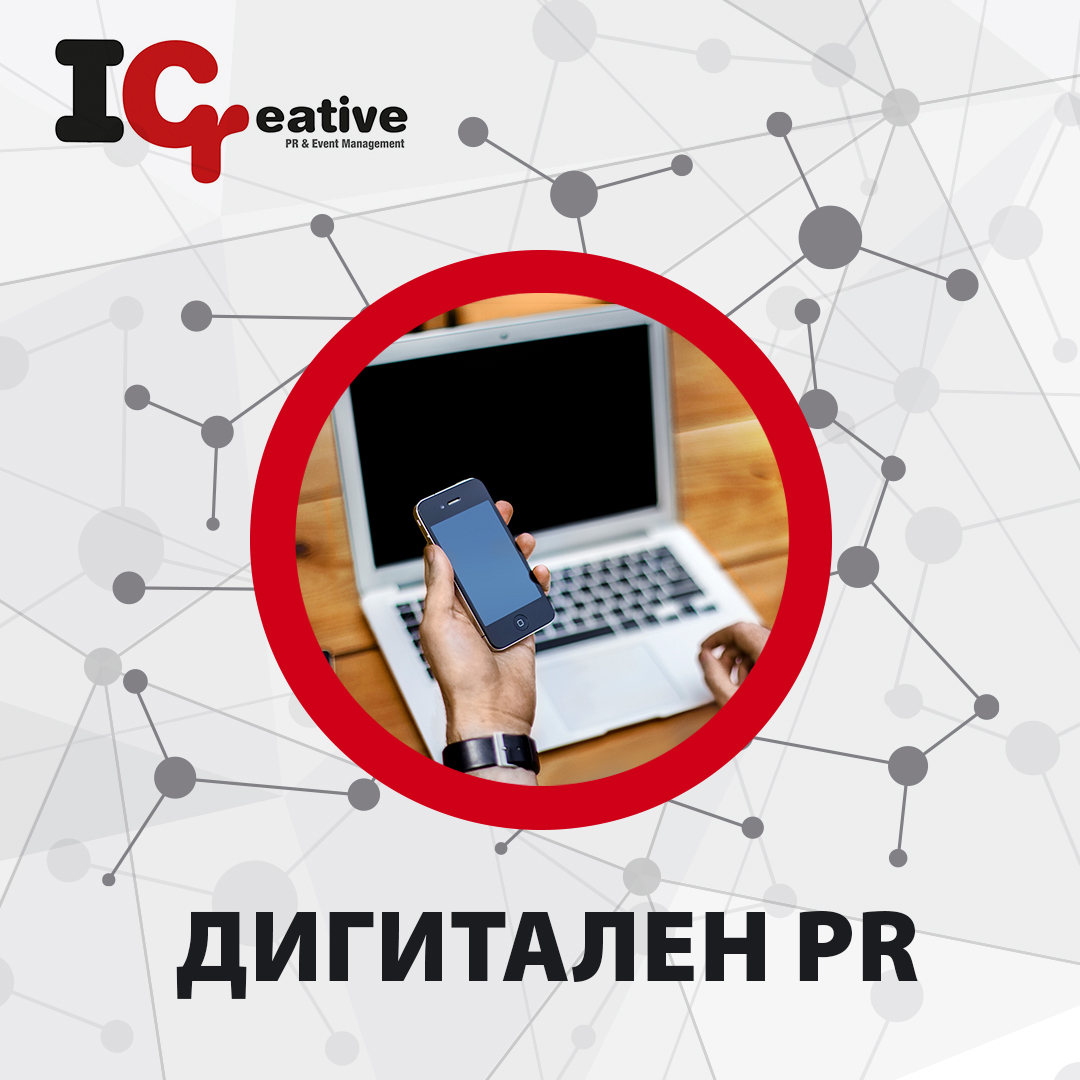Дигитален PR
